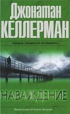 Джонатан Келлерман — Наваждение