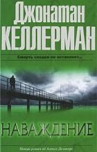 Джонатан Келлерман - Наваждение