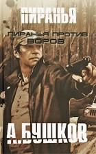 Бушков А. - Пиранья против воров (сборник)
