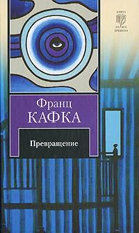Франц Кафка - Превращение. В исправительной колонии. Новеллы из сборников