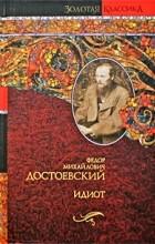 Достоевский Ф. М. - Идиот