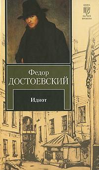 Фёдор Достоевский - Идиот