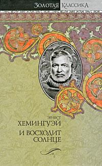 Эрнест Хемингуэй - И восходит солнце (сборник)