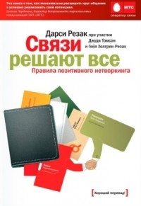 Резак Д. - Связи решают все: Правила позитивного нетворкинга. 3-е изд.