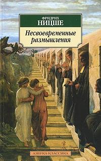 Фридрих Ницше - Несвоевременные размышления (сборник)