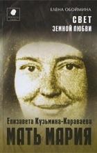 Елена Обоймина - Елизавета Кузьмина-Караваева. Мать Мария