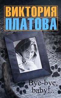 Виктория Платова - Bye-bye, baby! (сборник)