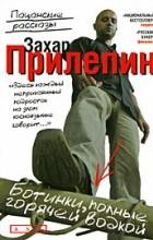 Захар Прилепин - Ботинки, полные горячей водкой. Пацанские рассказы