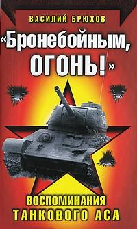Василий Брюхов -
