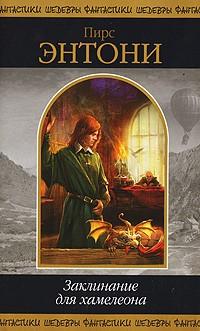 Пирс Энтони - Заклинание для хамелеона (сборник)