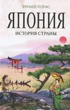 Ричард Теймс - Япония. История страны