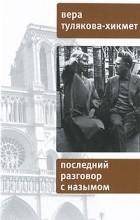 Вера Тулякова-Хикмет - Последний разговор с Назымом