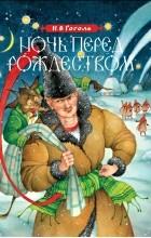 Гоголь Н.В. - Ночь перед Рождеством