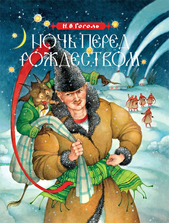 Обложка книги гоголь ночь перед рождеством
