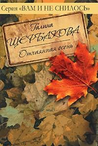 Галина Щербакова - Отчаянная осень. Дверь в чужую жизнь (сборник)