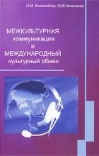 - Межкультурная коммуникация и международный культурный обмен. учебное пособие
