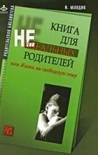 Млодик И.Ю. - Книга для неидеальных родителей