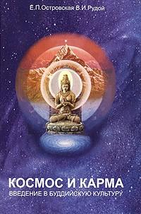 - Космос и карма. введение в буддийскую культуру
