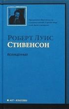 Роберт Луис Стивенсон - Похищенный