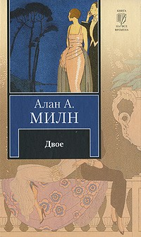 Алан А. Милн - Двое