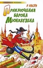 Р. Распэ - Приключения барона Мюнхаузена (сборник)