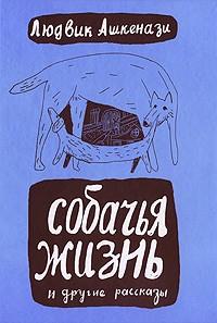 Людвик Ашкенази - Собачья жизнь (сборник)