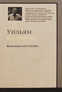 Уильям Стайрон - Признания Ната Тернера