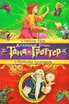 Емец Д.А. - Таня Гроттер и пенсне Ноя. Таня Гроттер и ботинки кентавра (сборник)