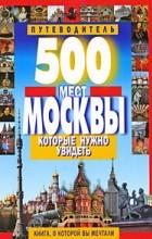 Потапов В. - 500 мест Москвы, которые нужно увидеть