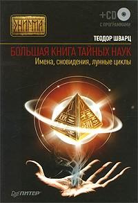 - Большая книга тайных наук. Имена, сновидения, лунные циклы (+ CD-ROM)
