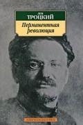 Лев Троцкий - Перманентная революция