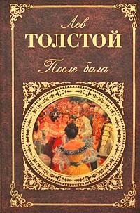 Лев Толстой - После бала. Повести и рассказы (сборник)
