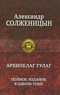 Скачать солженицына архипелаг гулаг