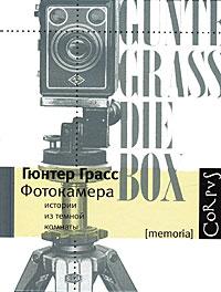 Гюнтер Грасс - Фотокамера