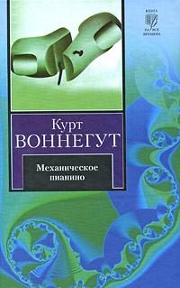 Воннегут К. - Механическое пианино