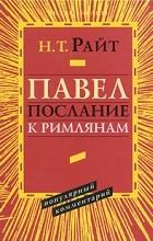 Райт Н.Т. - Павел. Послание к римлянам. Популярный комментарий