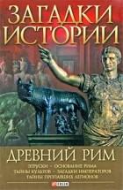 Потрашков А. - Загадки истории. Древний Рим