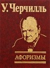 Черчилль У. — Афоризмы