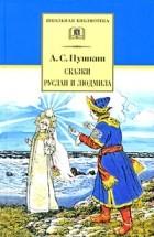 Пушкин А. - Сказки. Руслан и Людмила (сборник)