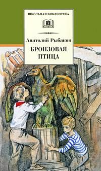 Анатолий Рыбаков - Бронзовая птица
