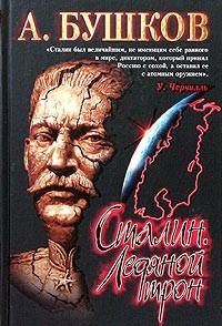 Бушков А. - Сталин. Ледяной трон