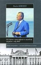 Гвидо Кнопп - История триумфов и ошибок первых лиц ФРГ