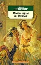 Уильям Шекспир - Много шума из ничего. Как вам это понравится (сборник)