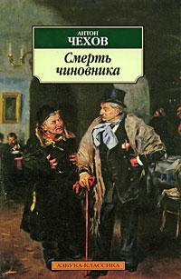 смерть чиновника чехов картинки