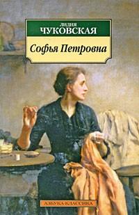 Лидия Чуковская - Софья Петровна. Спуск под воду (сборник)