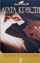 Агата Кристи - Партнеры по преступлению. Икс или игрек? (сборник)