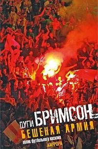 Бримсон Д. - Бешеная армия. Облик футбольного насилия
