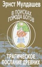 Мулдашев Э. Р. - В поисках Города Богов. Трагическое послание древних
