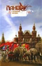Вадим Панов - Правила крови (сборник)