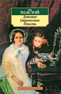 Лев Толстой - Детство. Отрочество. Юность (сборник)